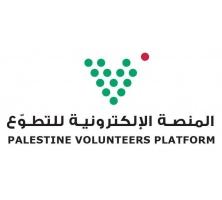 Palestine Volunteers Platform